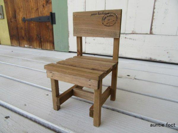 画像1: 木製ミニチェアー ブラウン色 (約)幅120×奥行125×高さ220mm *SALE価格・限定数
