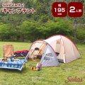 2人用ドーム型テント ★ キャンプテント Solid Earth 2 ★ ★配送費無料★ *只今販売準備中です。