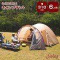 6人用の大型ドームテント ★ キャンプテント Solid Earth 6★ ★配送費無料★ *只今販売準備中です。