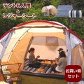 ★ 6人用テント&レジャーシート6畳 ★ 合わせて使える!大型テントと大判レジャーシートのお買い得セット ★配送費無料★ *只今販売準備中です。